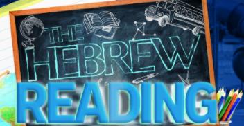 Year 1 Hebrew Reading Homework