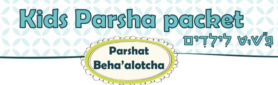 Portion of the Week - Behaalotcha